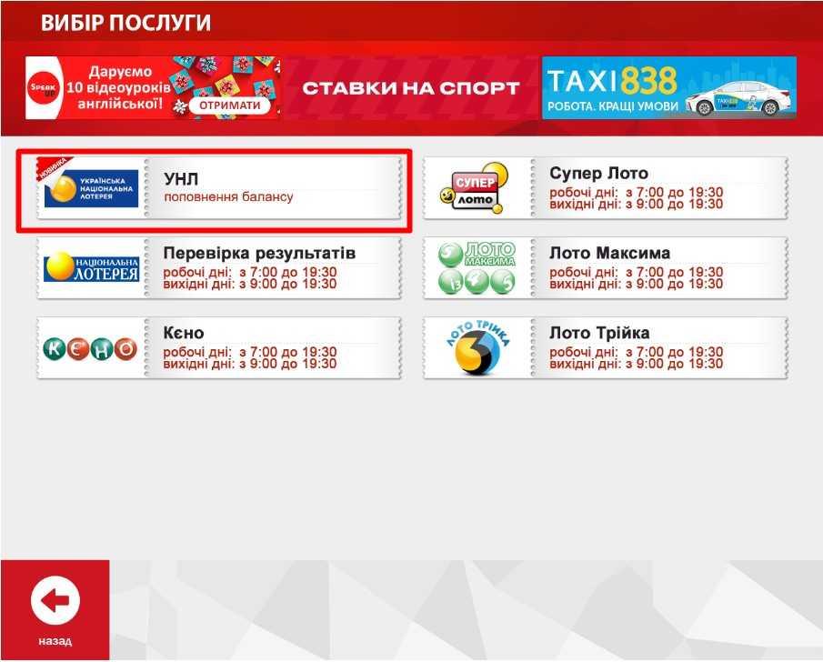 Populære europeiske lotterier med muligheten til å spille fra Russland   seiv.io