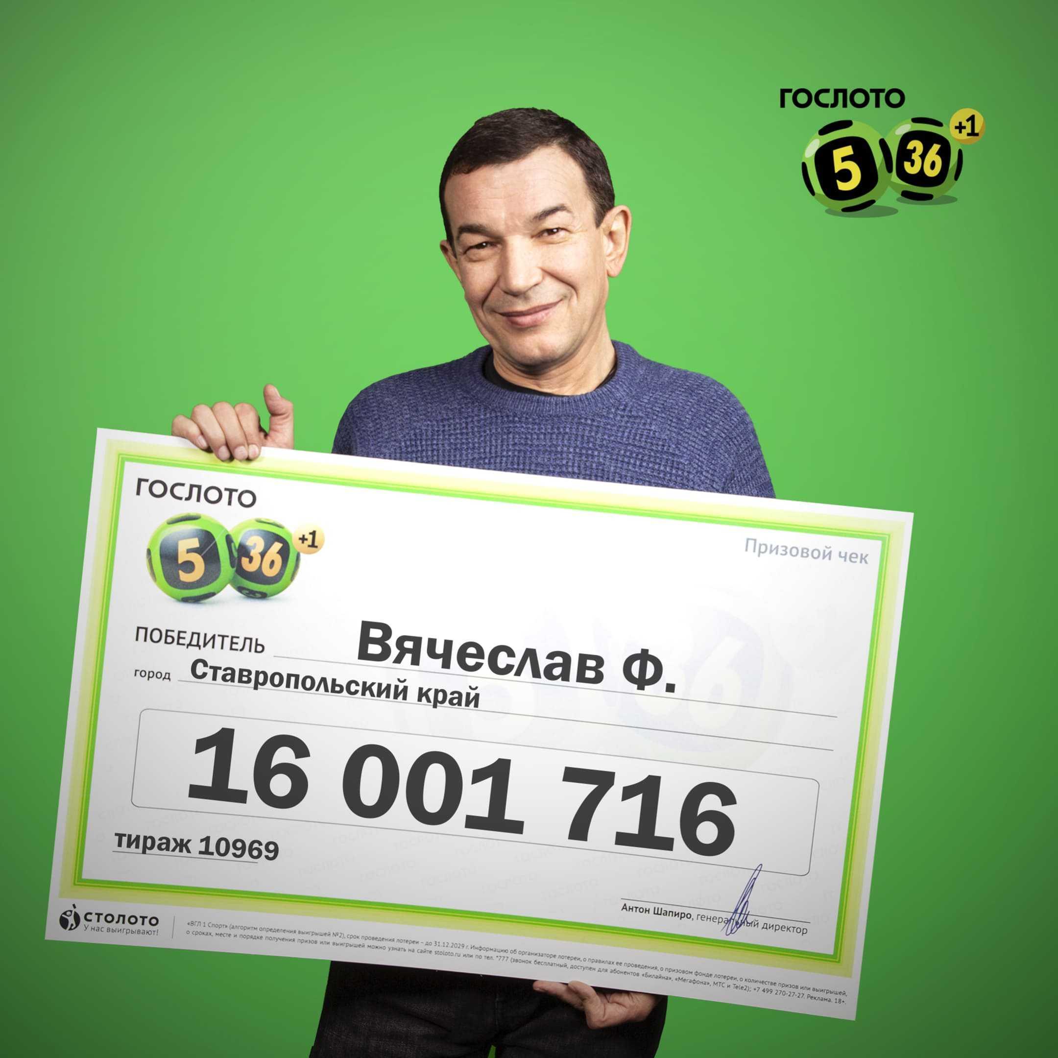 Euro-millions