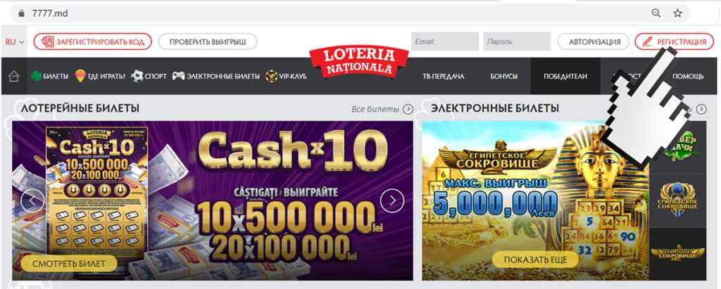 """Ооо """"национальная лотерея"""""""