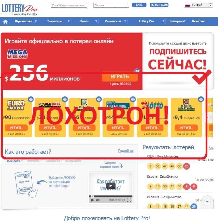 Utenlandske lotterier for russere: hvordan kjøpe og spille utenlandske lotterier uten å jukse + 5 beste lotterier
