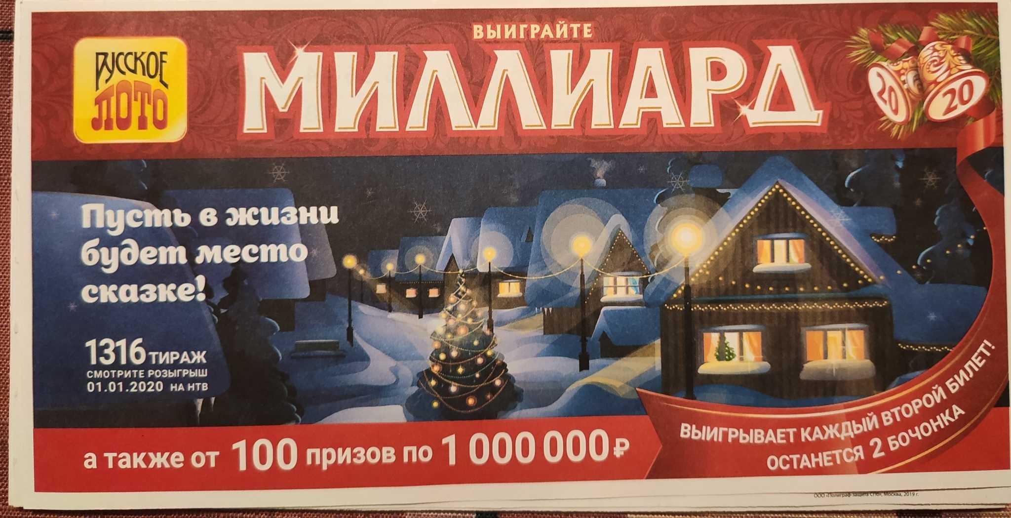 Русское лото с бочонками: правила игры для начинающих