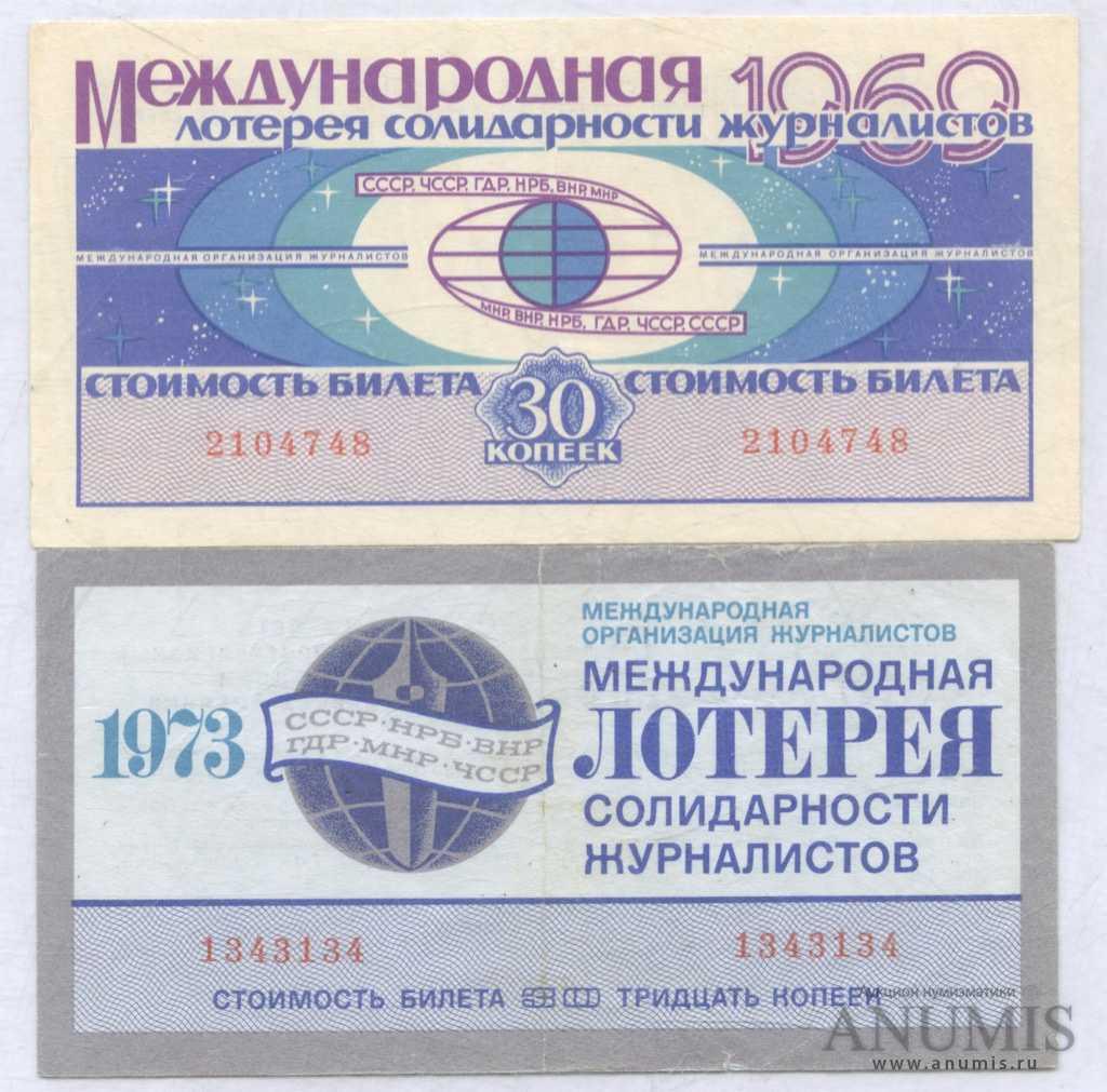 Лотерея великобритании uk lotto — как принять участие из россии + правила | лотереи мира