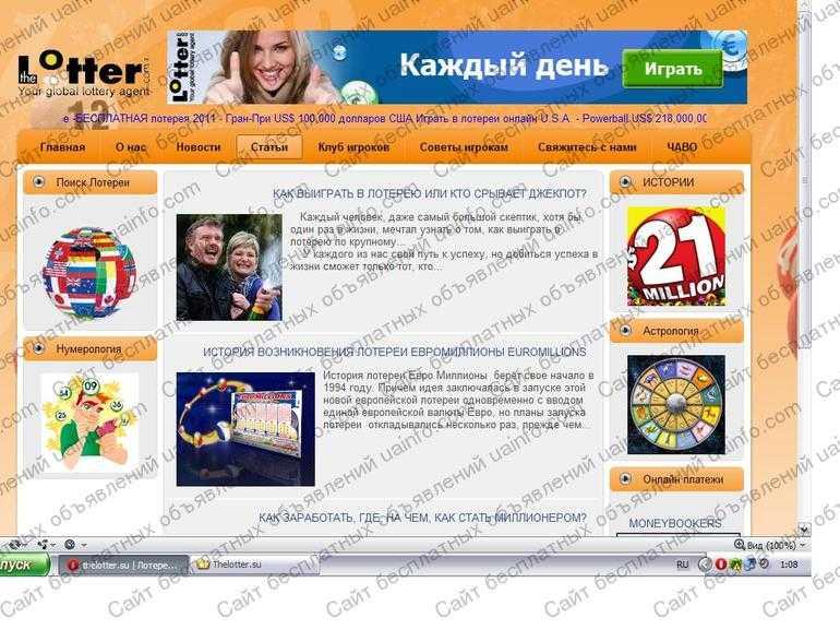 """Europeisk lotteri """"eurojackpot"""" - hvordan kjøpe billett fra Russland"""