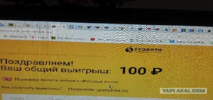Скандал со «столото»: является ли выигранный миллиард рублей аферой?