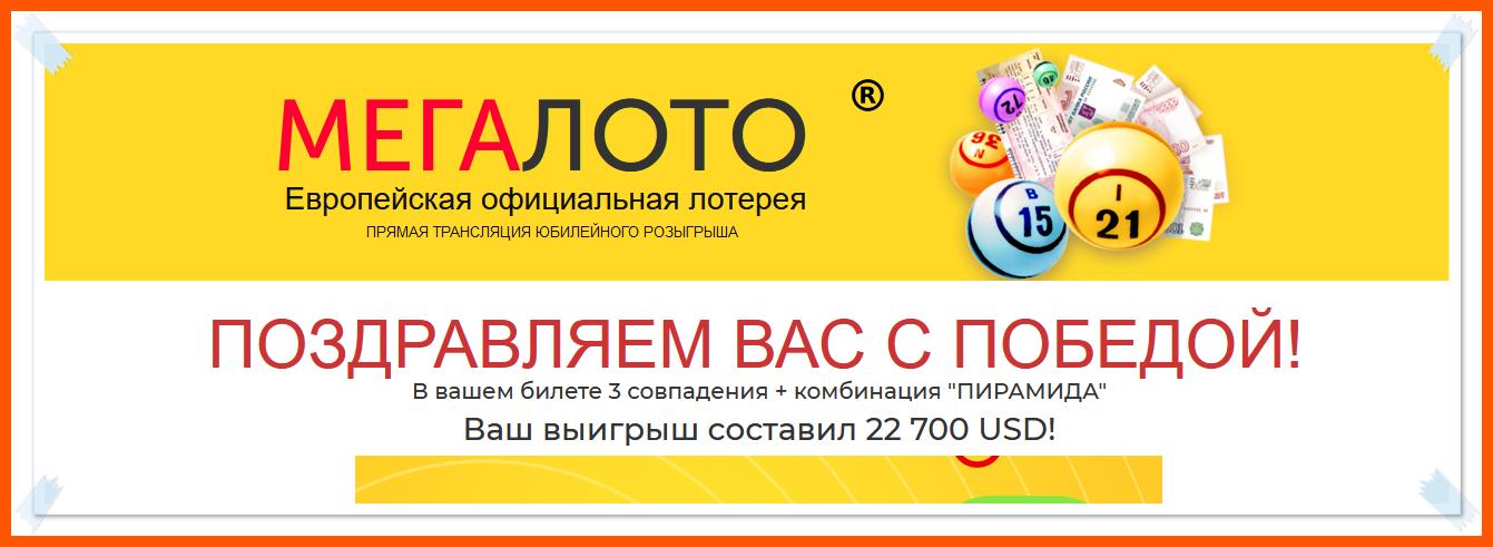 Hvordan spille utenlandske lotterier fra Russland online